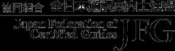 協同組合 全日本通訳案内士連盟 Japan Federation of Certified Guides「JFG」